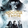 Восход тьмы (Seeker: The Dark is Rising, The)
