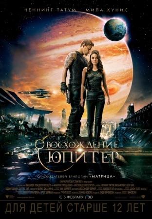 Фильм «Восхождение Юпитер (Jupiter Ascending)»