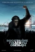 """Фильм """"Восстание планеты обезьян (Rise of the Planet of the Apes)"""""""