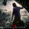 "Фильм ""Война миров Z (World War Z)"""