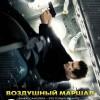 """Фильм """"Воздушный маршал (Non-Stop)"""""""