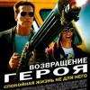 """Фильм """"Возвращение героя (The Last Stand)"""""""
