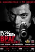 """Фильм """"Враг государства №1 (Mesrine: L'instinct de mort)"""""""