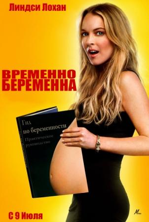 Временно беременна (Labor Pains)