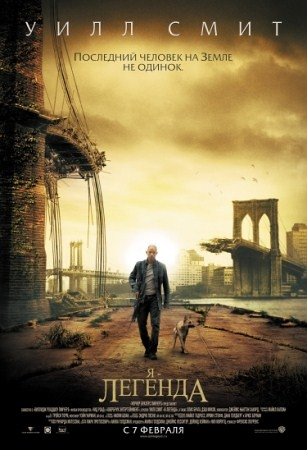 Я легенда (I Am Legend)