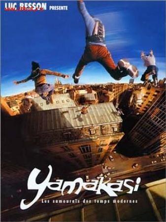 Ямакаси: новые самураи (Yamakasi)