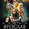 """Фильм """"Ярослав. Тысячу лет назад"""""""