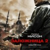 "Фильм ""Заложница 2 (Taken 2)"""
