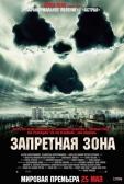 """Фильм """"Запретная зона (Chernobyl Diaries)"""""""