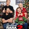 Здравствуй, папа, Новый год! 2 (Daddy's Home 2)