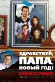 """Фильм """"Здравствуй, папа, Новый год (Daddy"""