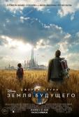 """Фильм """"Земля будущего (Tomorrowland)"""""""