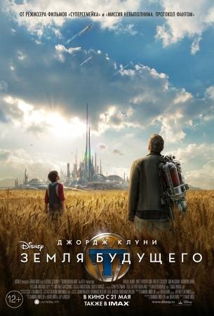 Земля будущего (Tomorrowland)