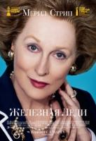 Железная леди (The Iron Lady)
