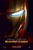 "Фильм ""Железный человек (Iron Man)"""