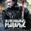 """Фильм """"Железный рыцарь 2 (Ironclad: Battle for Blood)"""""""