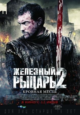 Железный рыцарь 2 (Ironclad: Battle for Blood)
