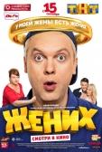"""Фильм """"Жених"""""""