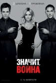 "Фильм ""Значит, война (This Means War)"""