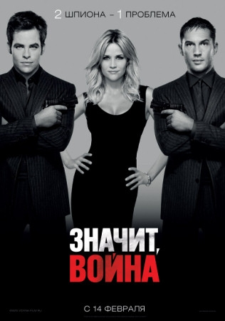 Значит, война (This Means War)