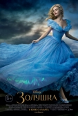 "Фильм ""Золушка (Cinderella)"""