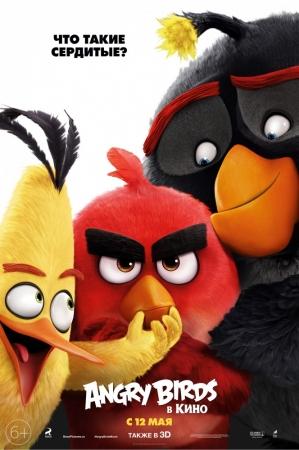 Мультфильм «Angry Birds в кино (Angry Birds)»