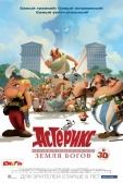 """Мультфильм """"Астерикс: Земля Богов (Astérix: Le domaine des dieux)"""""""