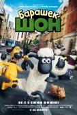 "Мультфильм ""Барашек Шон (Shaun the Sheep Movie)"""