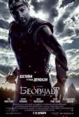 """Мультфильм """"Беовульф (Beowulf)"""""""