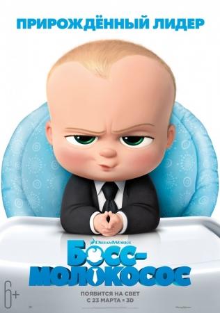 Мультфильм «Босс-молокосос (The Boss Baby)»