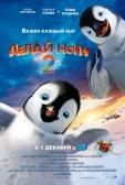 "Мультфильм ""Делай ноги 2 (Happy Feet Two)"""
