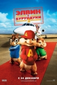 "Мультфильм ""Элвин и бурундуки 2 (Alvin and the Chipmunks: The Squeakquel)"""