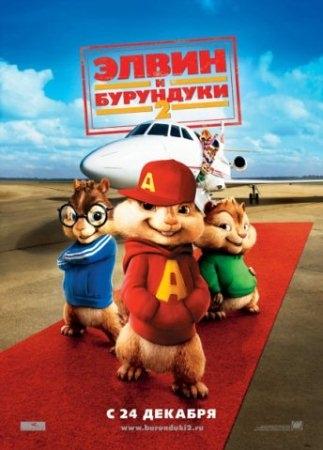Элвин и бурундуки 2 (Alvin and the Chipmunks: The Squeakquel)