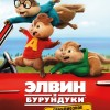 Мультфильм «Элвин и бурундуки: Грандиозное бурундуключение (Alvin and the Chipmunks: The Road Chip)»