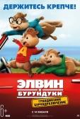 """Мультфильм """"Элвин и бурундуки: Грандиозное бурундуключение (Alvin and the Chipmunks: The Road Chip)"""""""