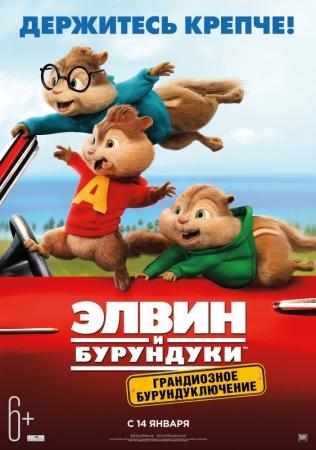 Элвин и бурундуки: Грандиозное бурундуключение (Alvin and the Chipmunks: The Road Chip)