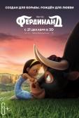 """Мультфильм """"Фердинанд (Ferdinand)"""""""