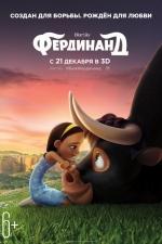 Фердинанд (Ferdinand)
