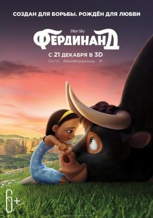 Мультфильм «Фердинанд (Ferdinand)»