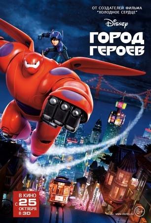 Мультфильм «Город героев (Big Hero 6)»
