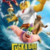 "Мультфильм ""Губка Боб в 3D (The SpongeBob Movie: Sponge Out of Water)"""