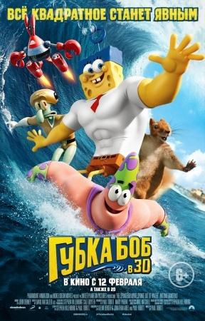 Мультфильм «Губка Боб в 3D (The SpongeBob Movie: Sponge Out of Water)»