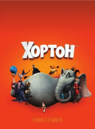 Хортон (Horton Hears a Who!)
