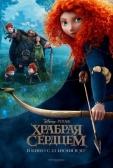 "Мультфильм ""Храбрая сердцем (Brave)"""