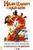 """Мультфильм """"Иван Царевич и Серый Волк 2"""""""