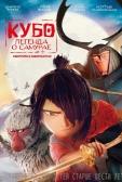 """Мультфильма """"Кубо. Легенда о самурае (Kubo and the Two Strings)"""""""