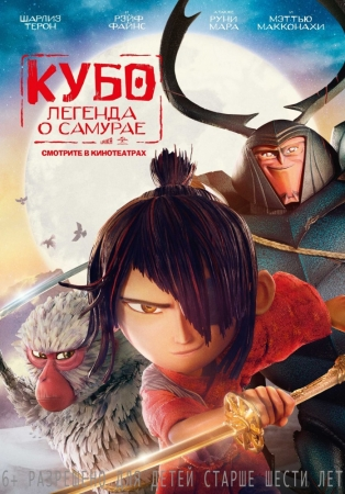 "�тфильма ""Кубо. Легенда о самурае (Kubo and the Two Strings)"