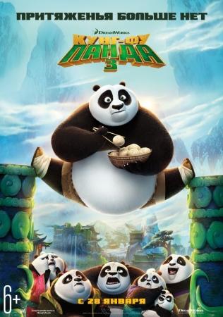 Мультфильм «Кунг-фу Панда 3 (Kung Fu Panda 3)»