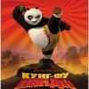 """Мультфильм """"Кунг-фу Панда (Kung Fu Panda)"""""""
