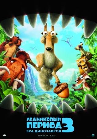 Ледниковый период 3: Эра динозавров (Ice Age 3: Dawn of the Dinosaurs)